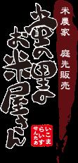 蛍の里と呼ばれる茨城県笠間市上郷地区で、蛍と一緒に育った美味しいこしひかりを、米専業農家が直接販売いたします蛍の里のお米屋さん|いこまらいすせんたあ