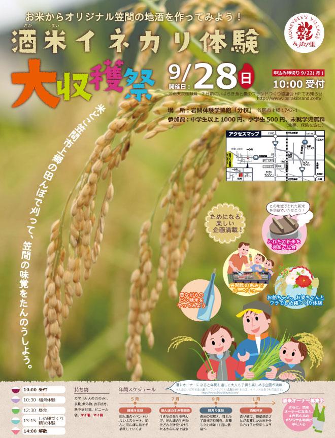 稲刈り体験イベントポスター